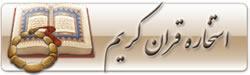 استخاره | استخاره آنلاین | استخاره با قرآن | استخاره اینترنتی