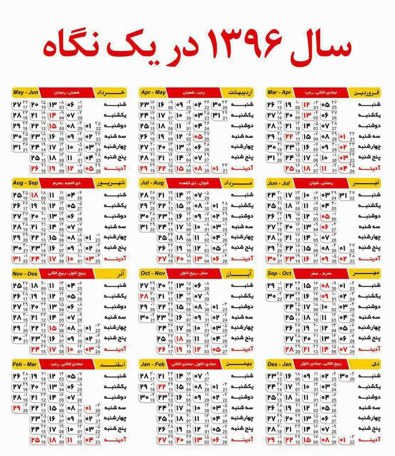 نتیجه تصویری برای تقویم ۹۶| تقویم کامل سال ۱۳۹۶ + مناسبت های 96 | تعطیلات رسمی 1396
