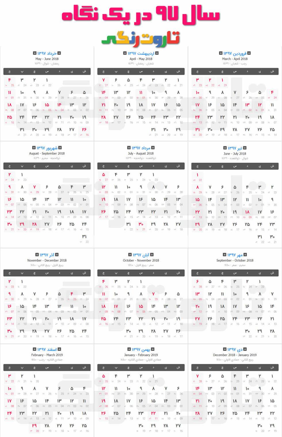 تقویم سال 97 در یک نگاه
