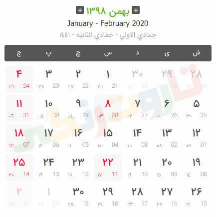 تقویم 98 ژئوفیزیک