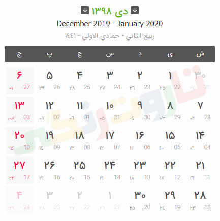 تقویم سال 98 شمسی