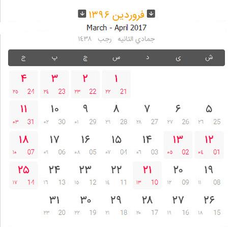 تقویم 96 pdf