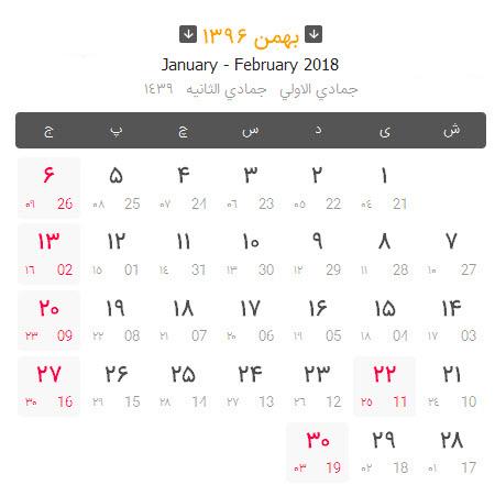 تقویم 96 ژئوفیزیک